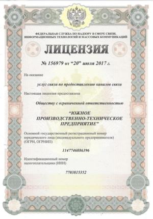 licenziya_156979