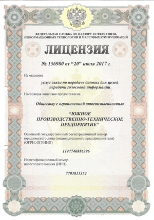 licenziya_156980