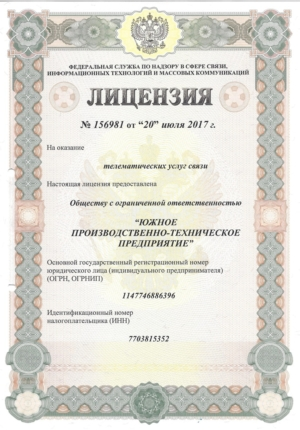 licenziya_156981