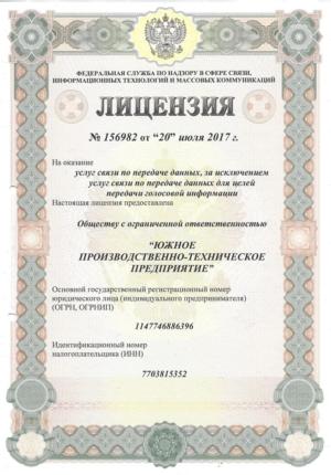 licenziya_156982